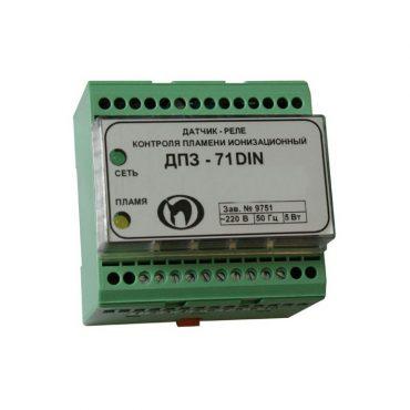 ДПЗ-71DIN датчик
