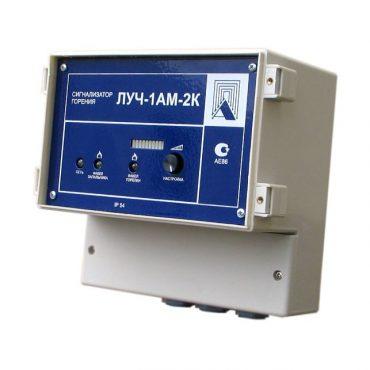 ЛУЧ-1АМ-2К сигнализатор